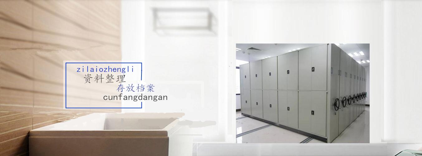 密集柜使用效果图